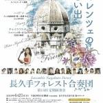 長久手フォレスト合奏団 第15回定期演奏会  フィレンツェの思い出2019.4.21(日)愛知