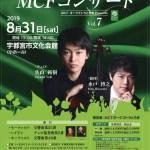MCFオーケストラとちぎ Presents MCFコンサート Vol.7 2019.8.31(土)栃木