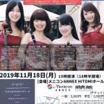 バトン・パス・コンサート 名古屋公演vol.1 2019.11.18(月)愛知
