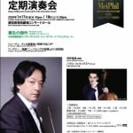 名古屋フィル 日本音楽財団ストラディヴァリウス・シリーズ7 2020.1.18(土)愛知