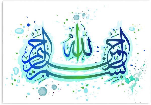 Canvasjet In The Name Of Allah - Regular 60 Cm X 30 Cm Home - in the name of allah