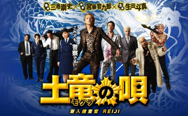 The Mole Song: Undercover Cop Reiji (2013) Directed by Takashi Miike (Japan) - English Subtitles by Chad