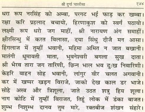 shri durga chalisa in hindi pdf