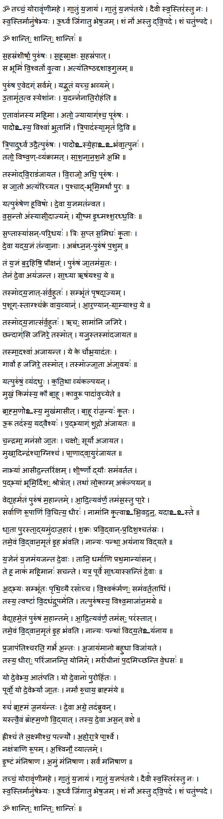 Aigiri Nandini Lyrics (Aarti And Bhajan)
