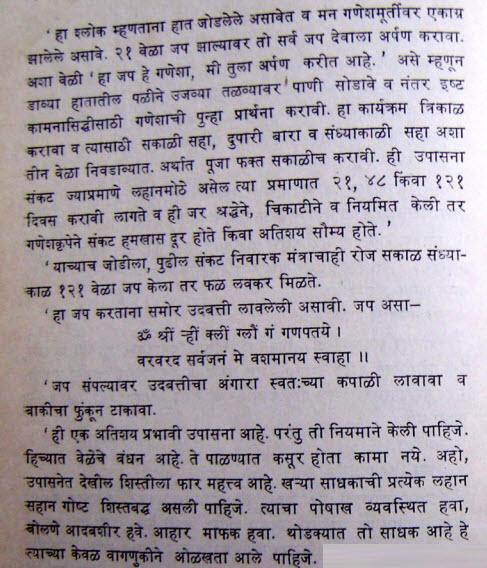 rudra mantra lyrics in sanskrit pdf