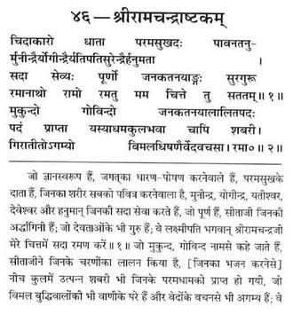Hanuman stotra sanskrit pdf