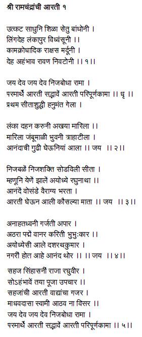 Shree Ramchandranchi aarti