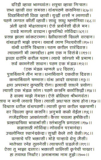 venkatesh-stotra-in-marathi1
