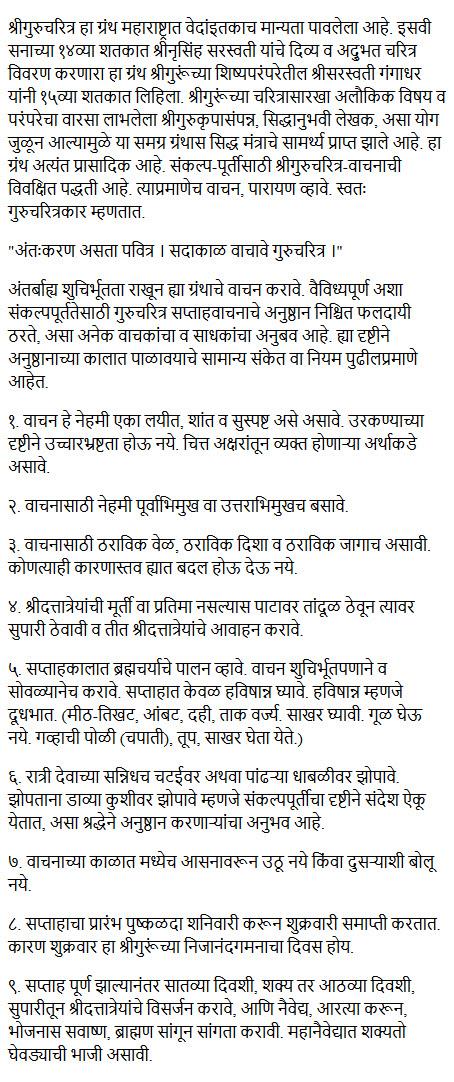 Shree Guru Charitra Parayan