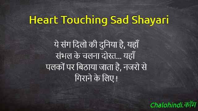 Romantic Status Instagram 35 Best Sad Shayari In Hindi For Life Heart Touching