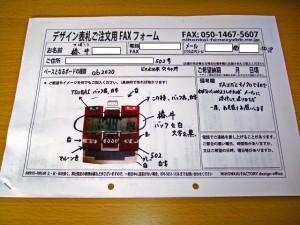 faxform
