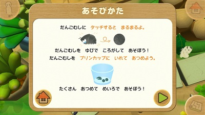 dangomushi_01