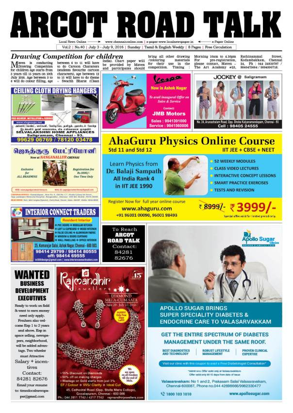Arcot Road Talk Newspaper