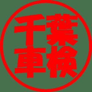 千葉車検(丸)