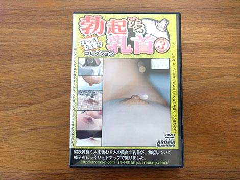 「勃起する乳首コレクション 3」のDVD
