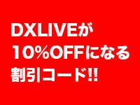 DXLIVEが10%OFFになるお得なコードをゲット!円高とこのコードで安く利用出来るチャンス!