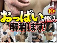 ラハイナ東海から乳首イタズラ系の作品「おっぱいの悩み解消します!」が登場!