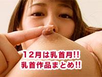 1,000年に1度の乳首当たり月!2016年12月に発売される乳首作品マトメ!乗るしか無い、このビッグチクビウェーブに!