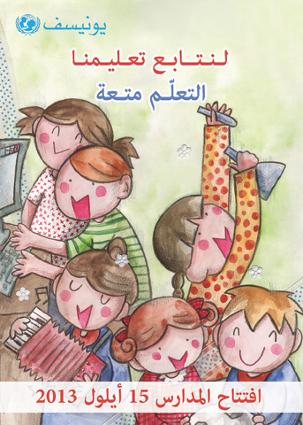 "Posters like this one, which reads in part: ""Let's keep on learning. Learning is joy"", were distributed widely as part of the Back to Learning campaign. © UNICEF/Syria-2013"