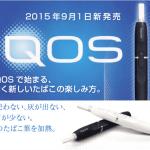 iQOS(アイコス) 2016年 割引クーポンの発行方法とキャッシュバック方法