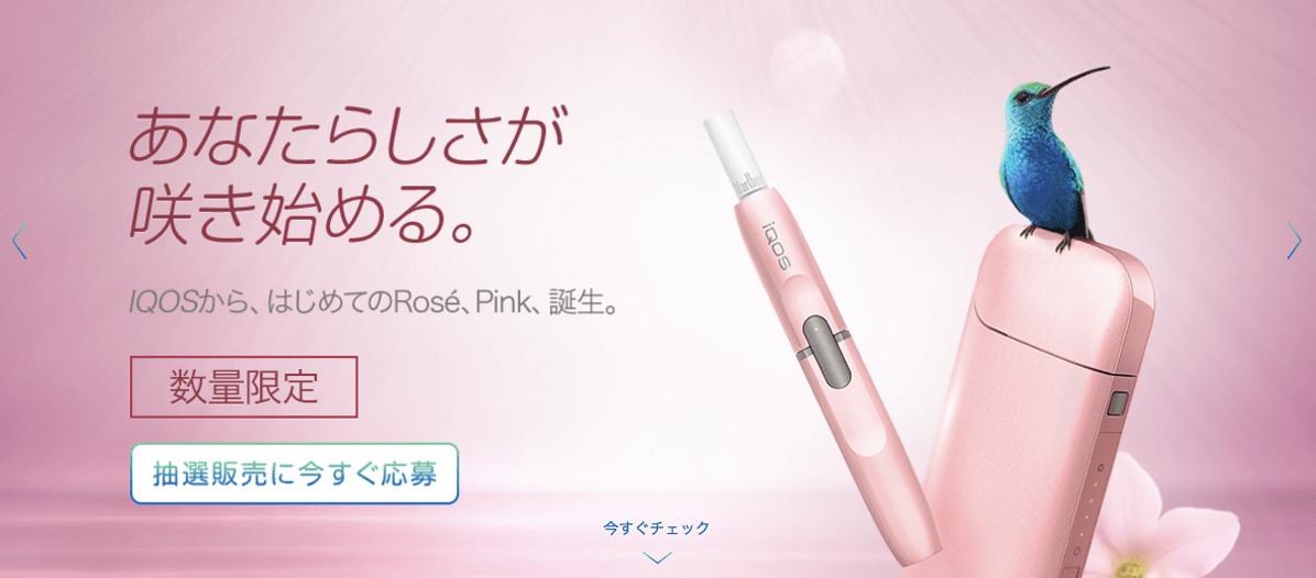 iQOS(アイコス)【ピンク】購入のチャンス!新キャンペーンが10月11日からスタート!