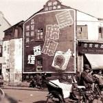 rp_000Shanghai1948.jpg