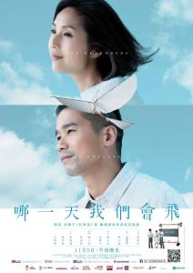 "Poster for the movie ""She Remembers, He Forgets"""