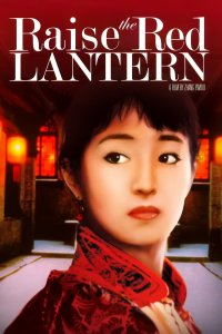 "Poster for the movie ""Raise the Red Lantern"""