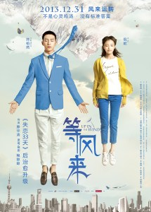 """Poster for the movie """"Up in the Wind"""""""