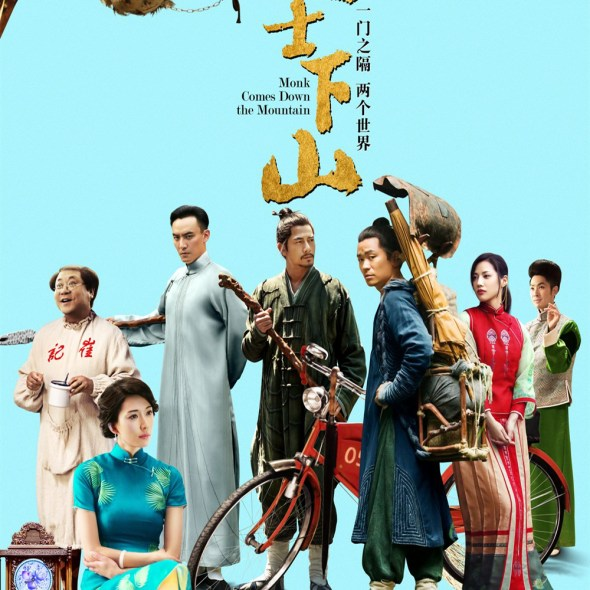 "Poster for the movie ""Monk Comes Down The Mountain"""