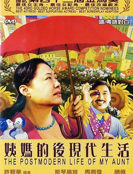 "Poster for the movie ""The Postmodern Life of My Aunt"""