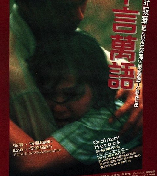 "Poster for the movie ""Ordinary Heroes"""