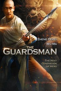 "Poster for the movie ""The Guardsman"""