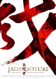 """Poster for the movie """"Jade Warrior"""""""