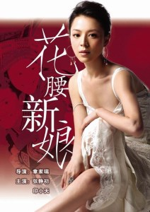 "Poster for the movie ""Huayao Bride in Shangrila"""