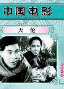 """Poster for the movie """"Song of China"""""""