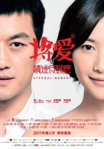 """Poster for the movie """"Eternal Moment"""""""
