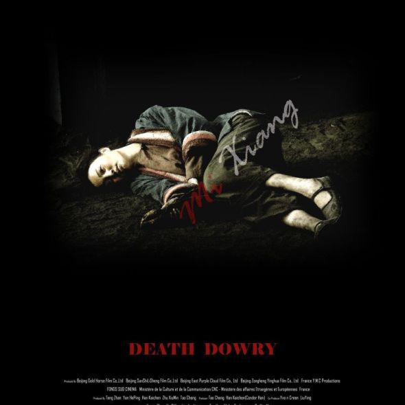 "Poster for the movie ""Death Dowry"""