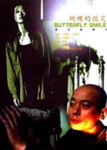 "Poster for the movie ""Butterfly Smile"""