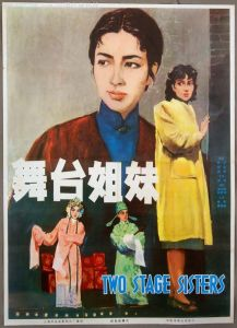 """Poster for the movie """"Two Stage Sisters"""""""