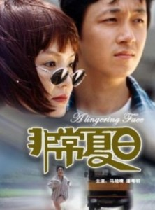 """Poster for the movie """"A Lingering Face"""""""