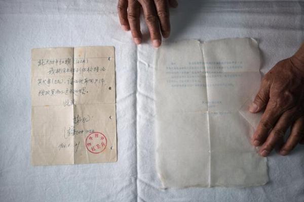 记载了陈父死于红卫兵手中的两份文件。