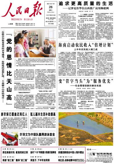 人民日报头版 1 温州动车事故之官方新闻集锦
