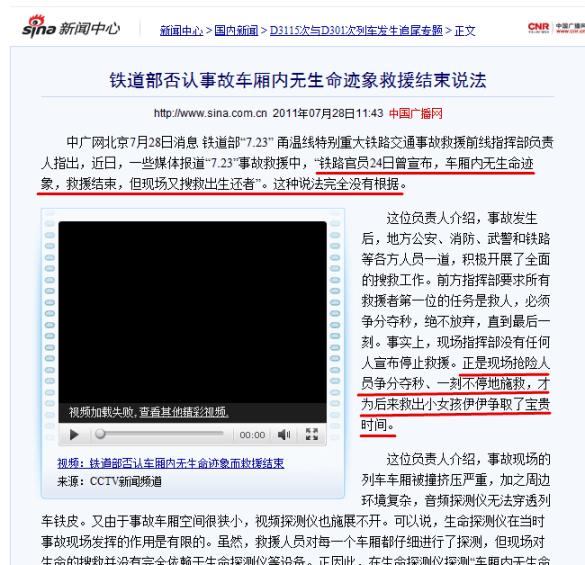 否认不救人1 温州动车事故之官方新闻集锦