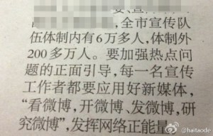 """""""The entire city's propaganda team includes 60,000 people in the system and over two million outside of the system. We must strengthen the positive guidance of hot topics. Every single propaganda worker must successfully utilize new media. 'Read Weibo, open a Weibo account, post to Weibo, and study Weibo' to develop the Internet's positive energy."""""""