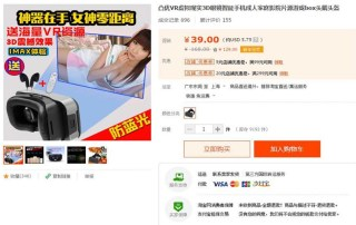 An advertisement on a Taobao shop implies that virtual reality glasses can be used for unsavory purposes. Courtesy of Sixth Tone