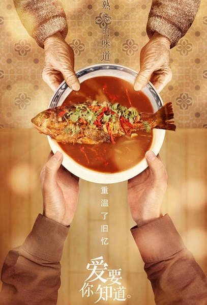 Feng Shu Familiar Taste 2 (2017) - China - Chinese Tv Show