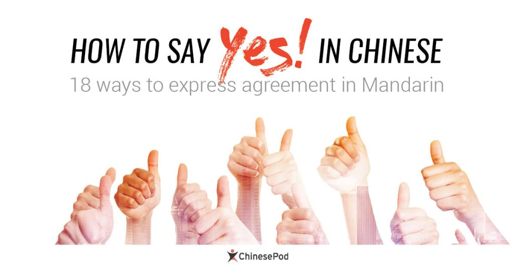 How to say \u0027YES\u0027 in Chinese? 18 ways to express agreement in