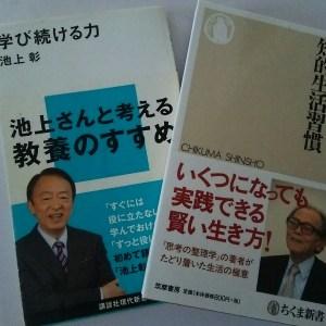 辞書を読む その効果は? 池上彰さん、外山滋比古さんの本から 【情報力アップ】