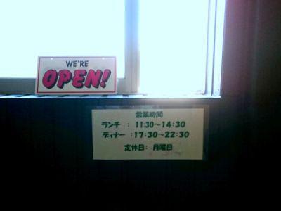 オーキッドキッチン(営業時間)
